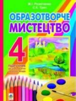 Образотворче мистецтво 4 клас (Резніченко М.І., Трач С.К.) [2015]