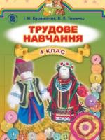 Трудове навчання 4 клас (Веремійчик І.М., Тименко В.П.) [2015]
