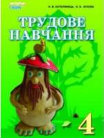 Трудове навчання 4 клас (Котелянець Н.В., Агеєва О.В.) [2015]