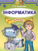 Інформатика 4 клас (Коршунова О.В.) [2015]