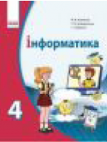 Інформатика 4 клас (Корнієнко М.М., Крамаровська С.М., Зарецька І.Т.) [2015]