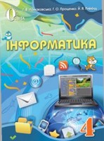 Інформатика 4 клас (Ломаковська Г.В., Проценко Г.О., Ривкінд Й.Я.) [2015]