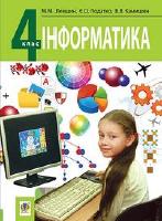 Інформатика 4 клас (Левшин М.М., Лодатко Є.О., Камишин В.В.) [2015]