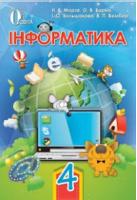 Інформатика 4 клас (Морзе Н.В., Барна О.В. і ін.) [2015]