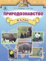 Природознавство 4 клас (Гільберт Т.Г., Сак Т.В.) [2015]