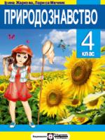Природознавство 4 клас (Жаркова І., Мечник Л.) [2015]