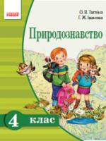 Природознавство 4 клас (Тагліна О.В., Іванова Г.Ж.) [2015]