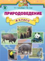 Природоведение 4 класс (Гильберт Т.Г., Сак Т.В.) [2015]