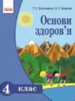 Основи здоров'я 4 клас (Бойченко Т.Є., Коваль Н.Є.) [2015]