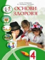 Основи здоров'я 4 клас (Бех І.О., Воронцов Т.В. і ін.) [2015]