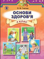 Основи здоров'я 4 клас (Гнатюк О.В.) [2015]