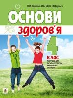 Основи здоров'я 4 клас (Кікінеджі О.М., Шост Н.Б., Шуліга І.М.) [2015]