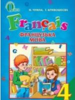 Французька мова 4 клас (Чумак Н., Кривошеєва Т.) [2015]