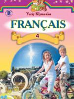 Французька мова 4 клас (Клименко Ю.М.) [2015]