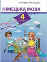 Німецька мова мова 4 клас (Горбач Л.М., Савченко Я.П.) [2015]
