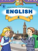 Англійська мова 4 клас (Калініна Л.В., Самойлюкевич І.В.) [2015]