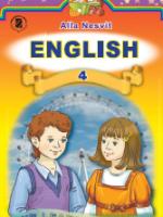 Англійська мова 4 клас (Несвіт А.) [2015]