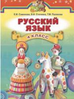 Русский язык / Російська мова 4 клас (Самонова О.І., Стативка В.І., Полякова Т.М.) [2015]