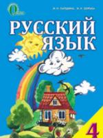 Русский язык / Російська мова 4 клас (Лапшина И.Н., Зорька Н.Н.) [2015]