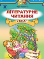 Літературне читання 4 клас (Науменко. А.О.) [2015]