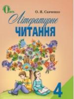 Літературне читання 4 клас (Савченко О.Я.) [2015]