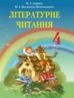 Літературне читання 4 клас (Зоряна М.І.) [2015]