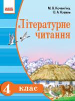 Літературне читання / для шкіл з рос. мовою/  4 клас (Коченгіна М.В., Коваль О.А.) [2015]