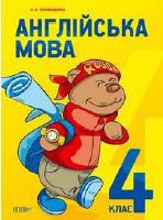 Англійська мова 4 клас (Климишина Н.А.) [2015]