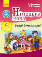 Німецька мова 4 клас (Сотникова  С.І., Гоголєва Г.В.) [2015]