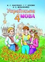 Українська мова 4 клас (Вашуленко М.С., Дубовик С.Г.) [2015]