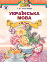 Українська мова 4 клас (Волкотруб Г.Й.) [2015]