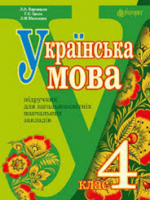 Українська мова 4 клас (Варзацька Л.О., Шильцова Л.М.) [2015]