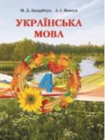 Українська мова 4 клас (Захарійчук М.Д., Мовчун А.І.) [2015]