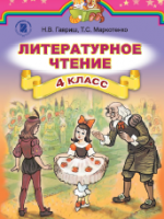 Литературное чтение / Русский язык 4 класс (Гавриш Н.В., Маркотенко Т.С.) [2015]