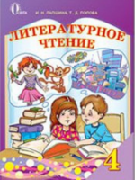 Литературное чтение / Русский язык 4 класс (Лапшина И.Н., Попова Т.Д.) [2015]