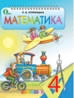 Математика 4 клас (Оляницька Л.В.) [2015]