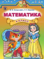 Математика 4 класс (Богданович М.В., Лишенко Г.П.) [2015]