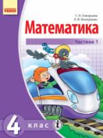 Математика 4 клас, частина 1 (Скворцова С.О., Онопрієнко О.В.) [2015]