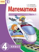 Математика 4 класс, часть 1 (Скворцова С.А., Оноприенко О.В.) [2015]