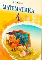 Математика 4 клас (Шостак Л.Ф.) [2015]