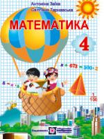 Математика 4 клас (Заїка А., Тарнавська С.) [2015]