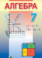 Алгебра 7 клас (Істер О.С.) [2015]