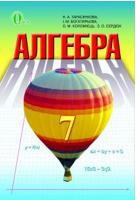 Алгебра 7 клас (Тарасенкова Н.А., Богатирьова І.М. і ін.) [2015]