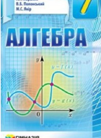 Алгебра 7 клас (Мерзляк А.Г., Полонський В.Б., Якір М.С.) [2015]