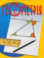 Геометрія 7 клас (Роганін О.М., Капіносов А.М.) [2015]