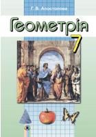 Геометрія 7 клас (Апостолова Г.В.) [2015]