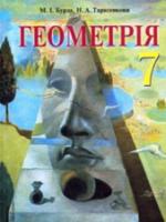Геометрія 7 клас (Бурда М.І., Тарасенкова Н.А.) [2015]