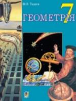 Геометрія 7 клас (Тадєєв В.О.) [2015]