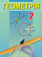 Геометрія 7 клас (Істер О.С.) [2015]