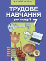 Трудове навчання для хлопців 7 клас (Терещук Б. М., Дятленко С. М. і ін.) [2015]